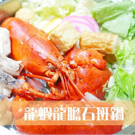 龍蝦龍膽火鍋(一起久久)