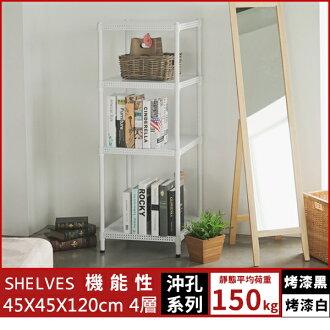 收納架【J0089】《IRON烤漆鐵力士沖孔平面四層架》45X45X120 MIT台灣製 完美主義