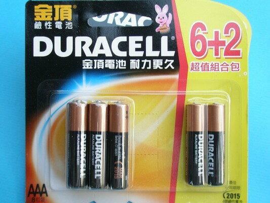 金頂電池AAA-4號鹼性電池8個入/一卡入{促120}~正台灣代理商進口~