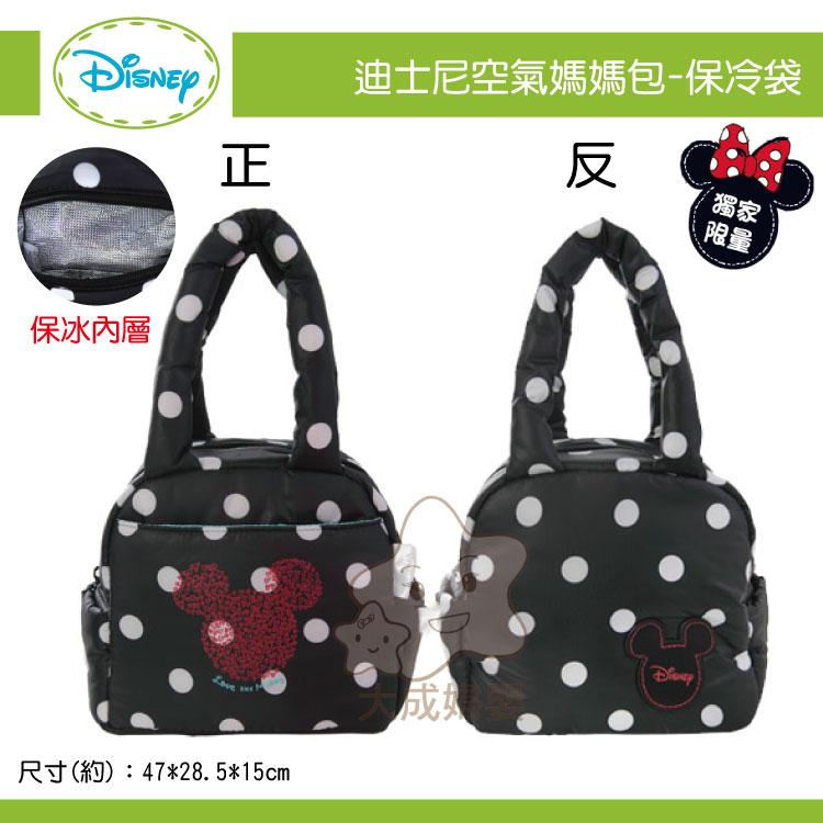 【大成婦嬰】vivi baby 迪士尼時尚空氣媽媽包-保冷袋25809 (粉/黑) 輕便 外出 迪士尼官方授權 1