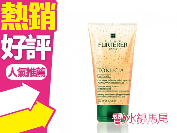 ◐香水綁馬尾◐RENE FURTERER 萊法耶 長纖維 洗髮精 麥蛋白 駐齡 髮浴 50ML
