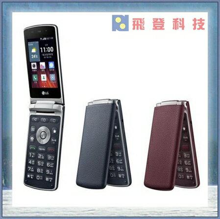 【復古智慧型】加送原廠透明殼  LG Wine Smart 2 H410 4G 全頻 觸控螢幕 折疊式手機 D486二代 神腦代理 含稅開發票公司貨