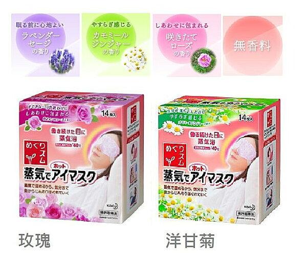 【彤彤小舖】日本 花王 Kao 蒸氣感溫熱眼罩 溫熱眼膜 熱敷眼膜 (1枚入)