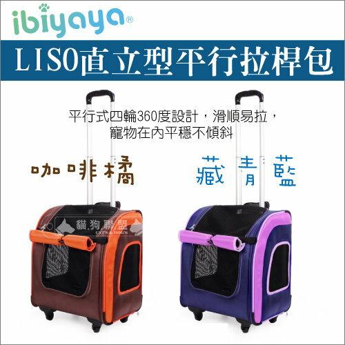 +貓狗樂園+ ibiyaya【LISO直立式平行拉桿包。FC1405。兩款樣式】2400元 0