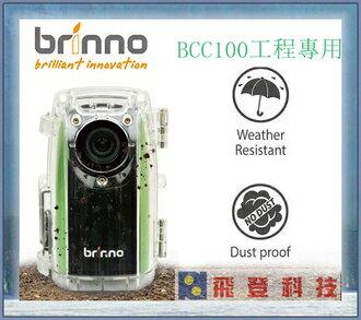 【監工好幫手】加送32G記憶卡 內附防水盒 BRINNO BCC100 建築工程 縮時攝影機 低成本 免安裝 免後製 超省電 公司貨 含稅開發票