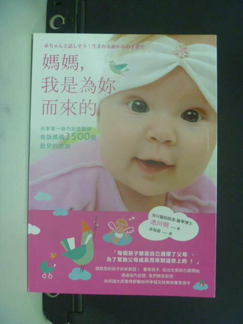 ~書寶 書T1/保健_OKN~媽媽,我是為你而來的_池川明