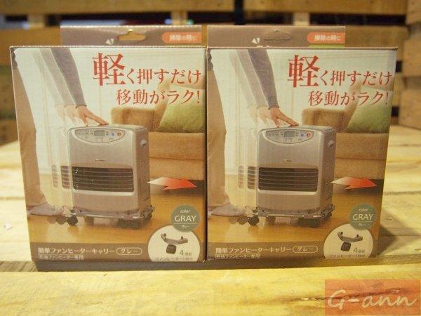【激安殿堂】現貨 煤油暖爐 專用滑輪 (移動滑板 DAINICHI CORONA)
