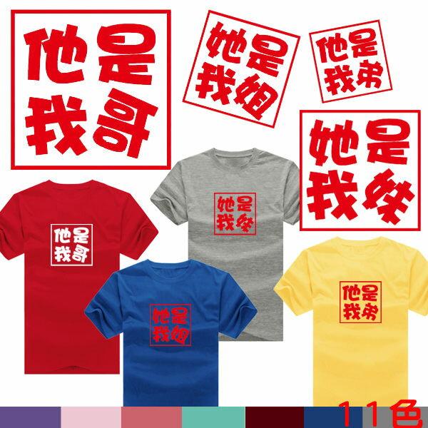 ◆快速出貨◆T恤.親子裝.班服.MIT台灣製.獨家配對情侶裝.客製化.純棉短T.他她是我兄弟姊妹【YC360】可單買.艾咪E舖 0