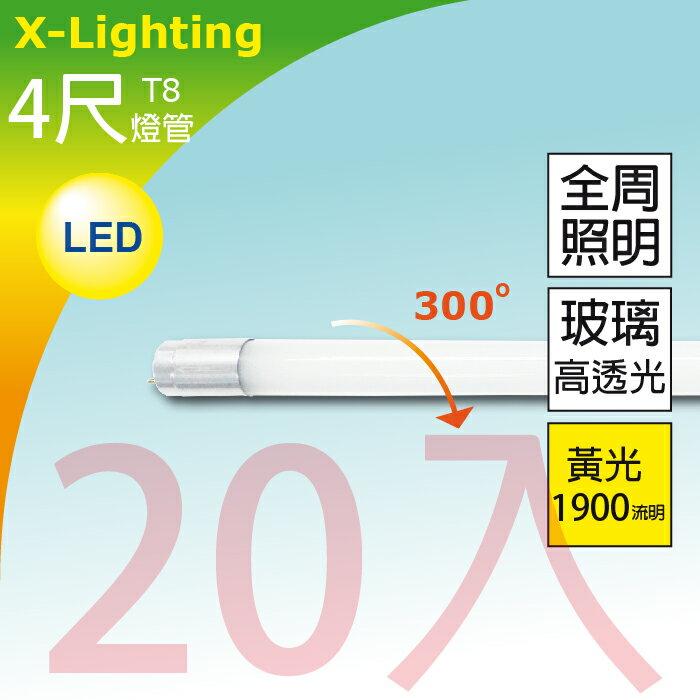 (20入) 平均197元/入 4尺 (黃光) 燈管 玻璃高透 全周光 1年保固 LED T8 20W 1900流明 EXPC X-LIGHTING