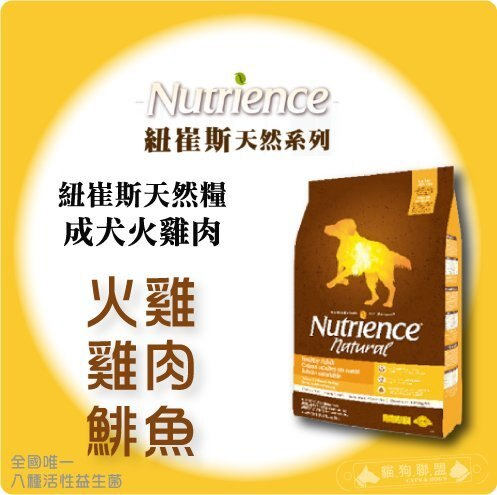 +貓狗樂園+ Nutrience紐崔斯【天然糧。成犬火雞肉。5公斤】1510元 - 限時優惠好康折扣