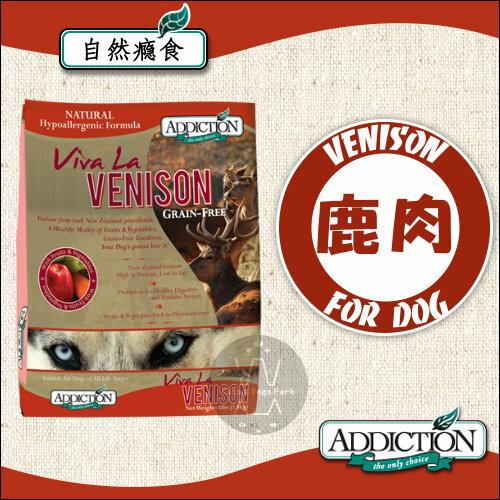 +貓狗樂園+ 紐西蘭ADDICTION自然癮食【無穀全犬。鹿肉。9kg】4120元 - 限時優惠好康折扣