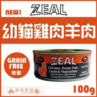 +貓狗樂園+ 紐西蘭ZEAL【幼貓專用無穀主食罐。雞肉羊肉。100g】50元*單罐賣場