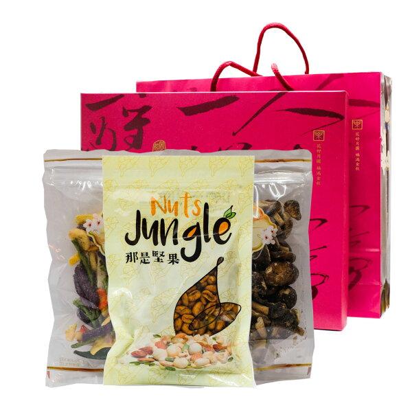 Nuts Jungle那是堅果 綜合堅果禮盒 麻辣花生+香菇脆片+天然蔬果脆片 美十樂藥妝保健
