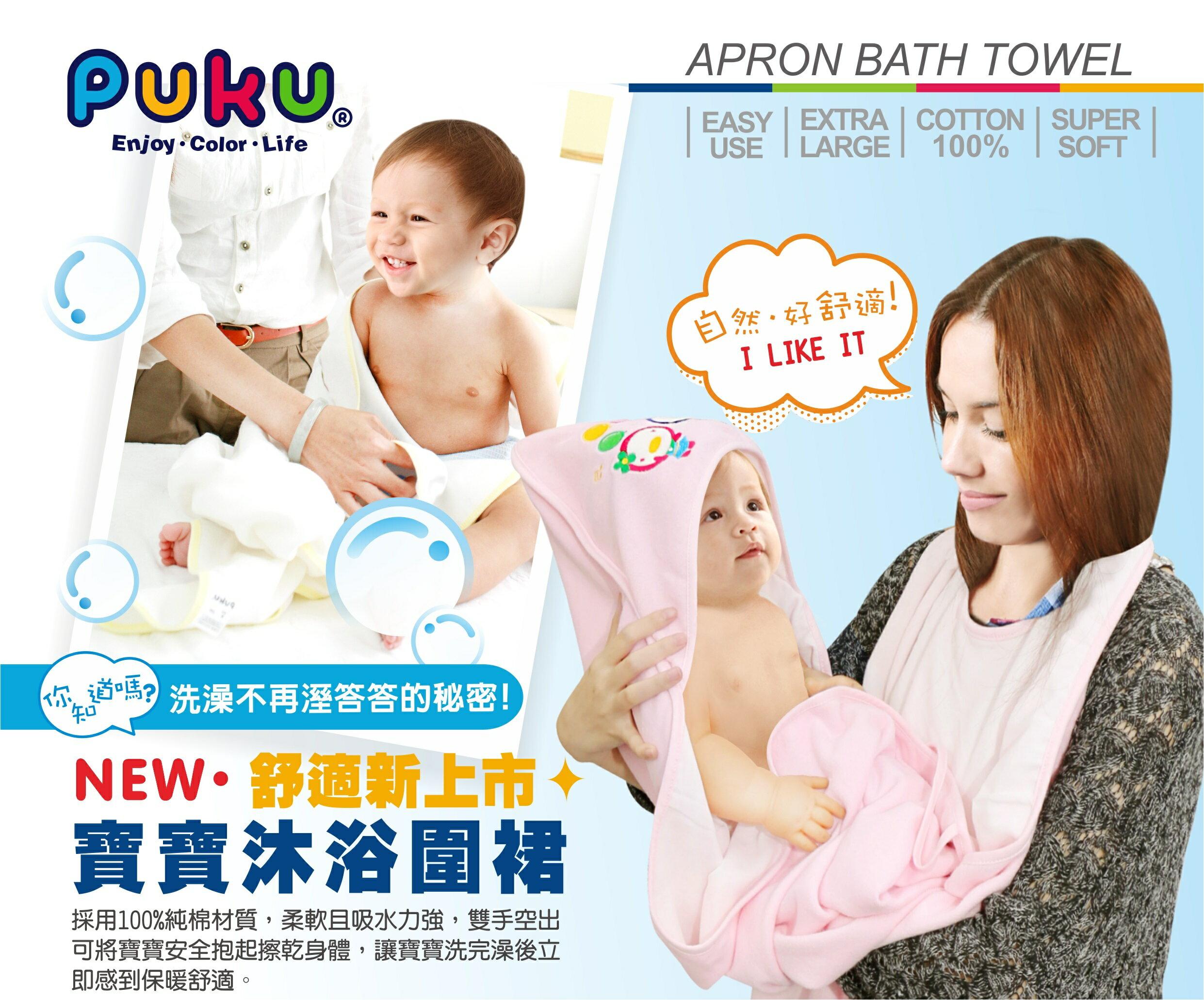 『121婦嬰用品館』PUKU 寶寶沐浴圍裙 - 粉 3