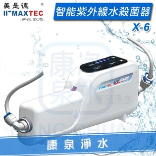 MAXTEC 美是德 X-6 智能UV紫外線殺菌器 ★3年免更換耗材 ★可搭配各式家用淨水器 ★直接升級紫外線殺菌淨水器