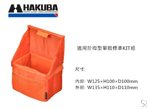 HAKUBA FOLDING inner soft box A款相機內袋 顏色:橘 ~