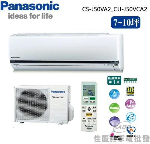 【佳麗寶】--(含標準安裝)(國際Panasonic)J系列7-10坪變頻冷專一對一CS-J50VA2_CU-J50VCA2
