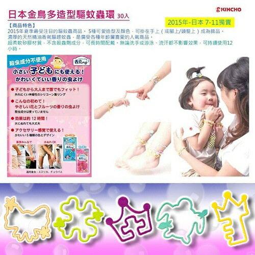 『121婦嬰用品館』日本金鳥 多造型驅蚊蟲環(30入) - 花香 3