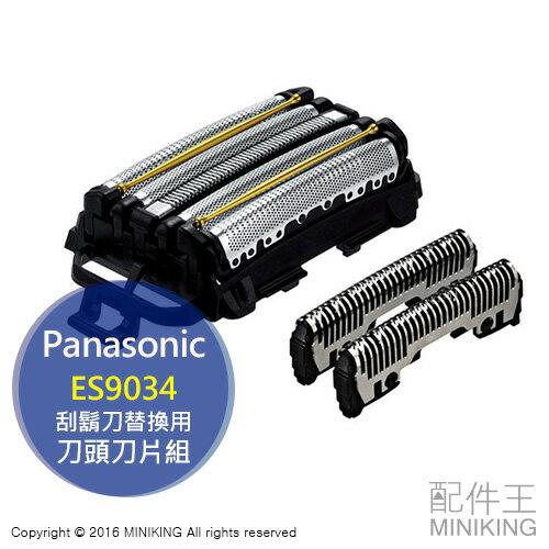 【配件王】代購 Panasonic 國際牌 ES9034 刮鬍刀刀頭刀片組 適ES-LV5A LV7A ES-CLV9A