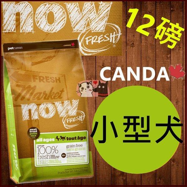 送50+貓狗樂園+ 加拿大NOW【鮮肉無穀天然糧。小型犬配方。12磅】1980元 - 限時優惠好康折扣