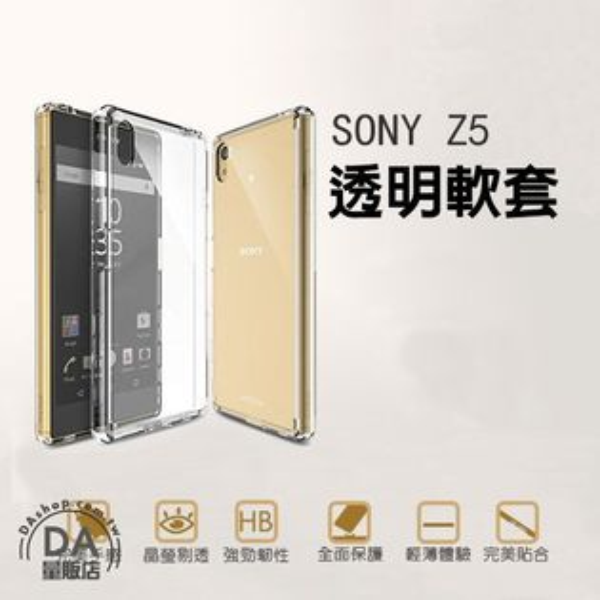 《DA量販店》SONY Z5 TPU 軟殼 清水套 手機殼 保護套 極薄 透明(80-2727)