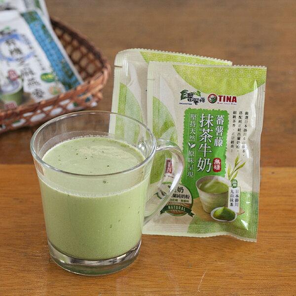 [蕃薯藤]抹茶牛奶(無糖)
