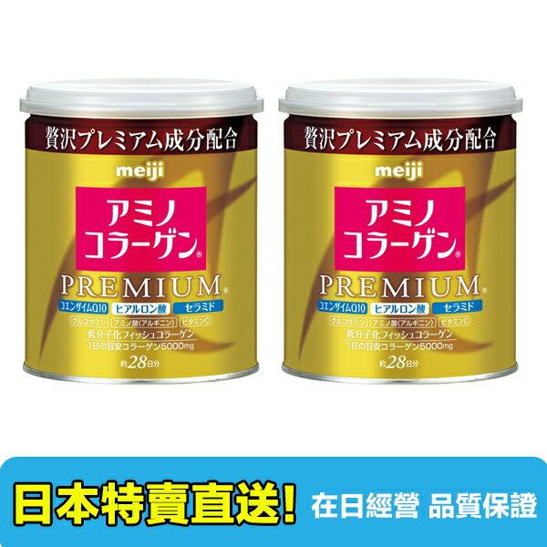 【海洋傳奇】【2罐組合日本直送免運】日本 Meiji Amino 明治 膠原蛋白粉罐裝200g 白金尊爵版 添加Q10及玻尿酸 - 限時優惠好康折扣