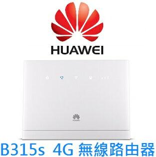 【原廠現貨】華為 HUAWEI B315s 4G WIFI無線路由器 網路分享器 支援3G/4G 大SIM卡 可外接電話機及電腦上網 輕鬆打造無線家庭網