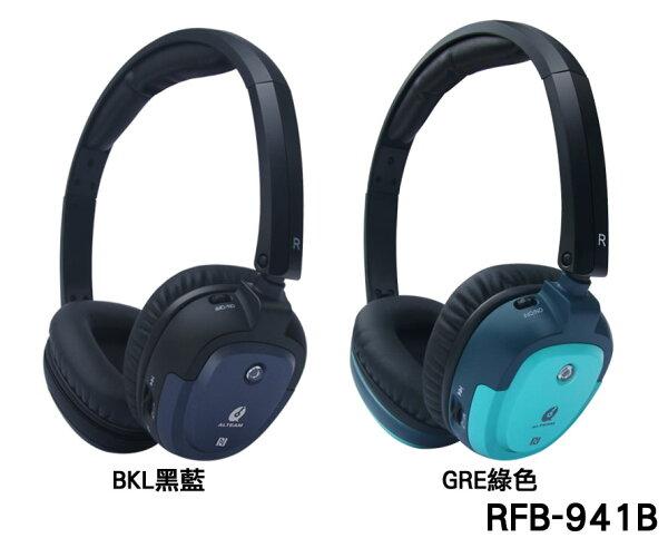 志達電子 RFB-941B 亞立田 ALTEAM 藍芽耳罩式耳機/藍牙 耳機麥克風 支援NFC