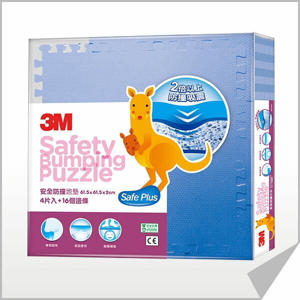 【 safetylite安心生活館】3M 兒童安全防撞地墊-藍色(61.5cm)預購款