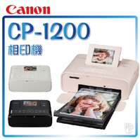 Canon佳能到➤加贈6捲獨家Kitty紙膠帶+54張相紙【和信嘉】Canon CP-1200 相印機(白/粉/黑) CP1200 相片印表機 印相機 公司貨 原廠保固一年