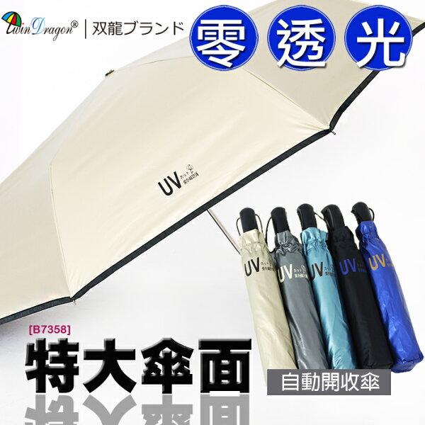 【雙龍牌】超大四人傘零透光色膠自動傘晴雨傘(香檳金下標區)。抗UV防曬降溫防風自動開收傘B7358