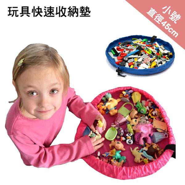 玩具快速收納袋 玩具墊【小號】