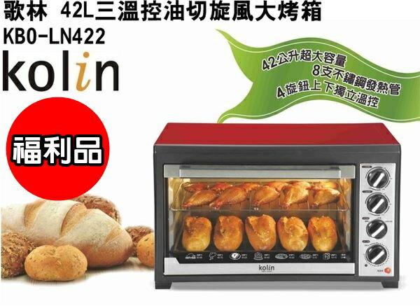 (福利品) KBO-LN422【歌林】42L三溫控油切旋風大烤箱 保固免運-隆美家電