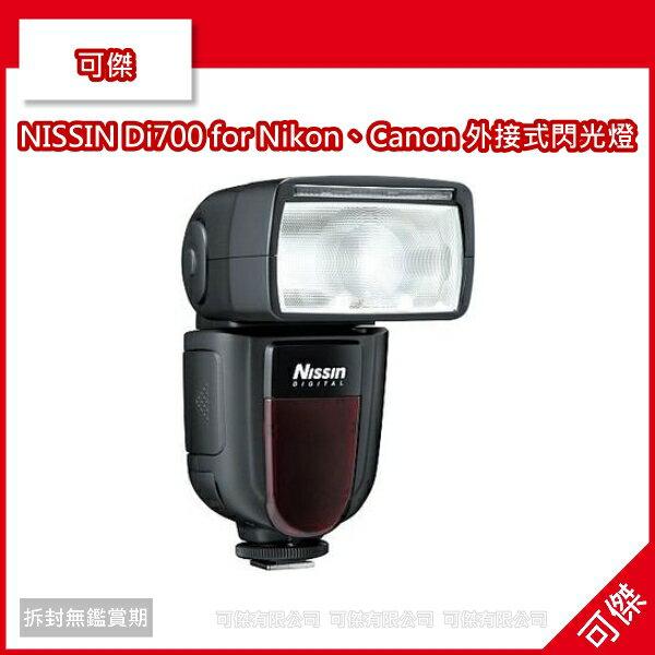 可傑 NISSIN Di700 for Nikon、Canon 外接式閃光燈 第二代進階版 GN54 公司貨