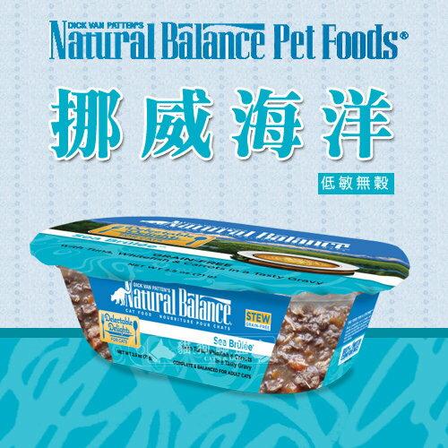 +貓狗樂園+ Natural Balance【天然貓用餐罐主食罐。挪威海洋。85g】52元*單罐賣場