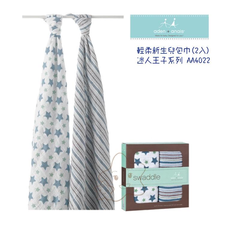【大成婦嬰】美國 aden+anais 輕柔新生兒包巾系列 (2入/組) 0