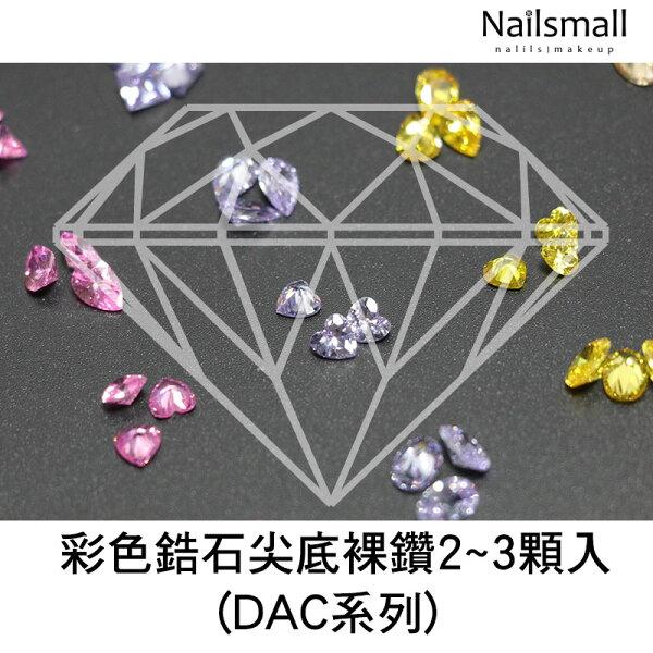 彩色鋯石裸鑽2~3顆入(DAC系列) 美甲飾品