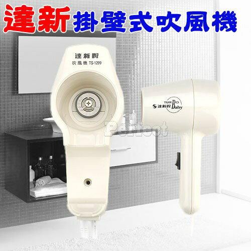 【達新牌】掛壁式吹風機 TS-1299  **免運費**