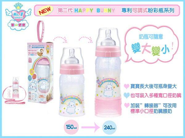 『121婦嬰用品館』第一寶寶 二代免洗可調式奶瓶 - 粉(M號奶嘴) 0