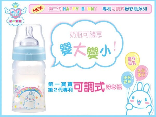 『121婦嬰用品館』第一寶寶 二代免洗可調式奶瓶 - 藍(M號奶嘴) 2
