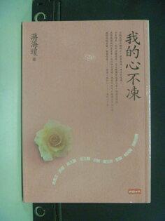 【書寶二手書T2/勵志_GRD】我的心不動_蔣海瓊