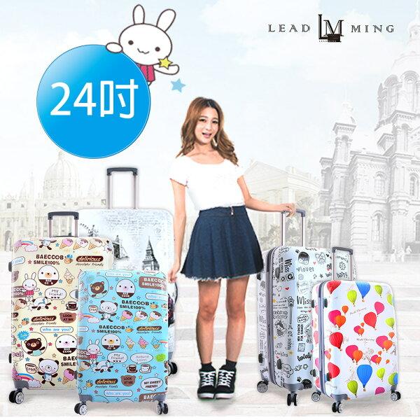 Leadming 「L21」可愛造型圖案卡通行李箱 24吋