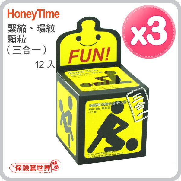 【保險套世界精選】哈妮來.樂活套三合一保險套-黃(12入X3盒) 0