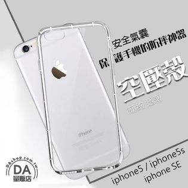 《DA量販店》iPhone5S SE 氣墊 防震 防摔 防撞 保護套 手機殼 空壓殼(W96-0053)