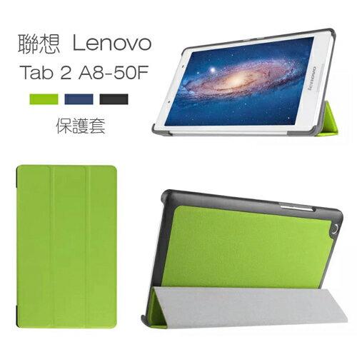 聯想 lenovo Tab2 A8-50F 8吋三折卡斯特紋平板皮套 平板保護套 (NA132)