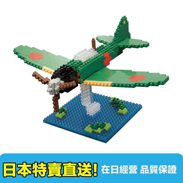 【海洋傳奇】【日本直送免運】日本 nanoblock 河田積木 NBM-002 零式戰鬥機 - 限時優惠好康折扣