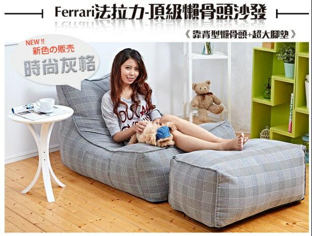 【Ferrari法拉力】頂級L型懶骨頭沙發+椅凳~8色任選《靠背型懶骨頭》★班尼斯國際家具名床 0