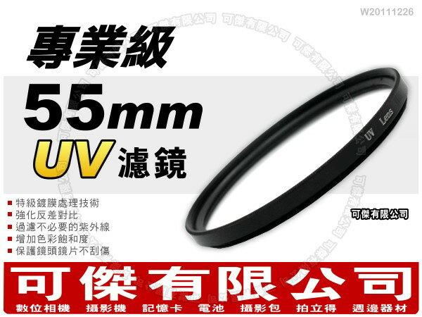 可傑  專業級 55mm UV 保護鏡 可阻隔紫外線 增加色彩飽和度