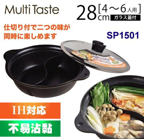 【佳麗寶】-(Multi Taste)IH導磁鑽石鴛鴦不沾鍋【SP-1501】